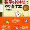 【読書感想】中学3年間の数学を8時間でやり直す本