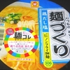 マルちゃん 麺づくり 鶏だし塩 細麺  108−6円