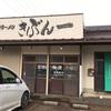 1/7〜9 18きっぷで新潟へ、酒の国に浸る旅(その4)