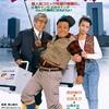 『釣りバカ日誌』-ジェムのお気に入り映画