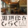 「加地邸をひらく ―継承を目指して」展 遠藤新が設計した幻の名作別荘の公開と資料の展示 @神奈川県三浦郡葉山町