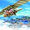 【AR世界旅行】ディズニー新アトラクション『ソアリン:ファンタスティック・フライト』を楽しむ方法!?