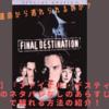 【映画】『ファイナル・デスティネーション』のネタバレなしのあらすじと無料で観れる方法!