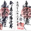 大経寺の御首題(東京・品川区)〜鈴ヶ森に散った 心凍る 〝いのち〟たちに合掌