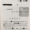 元キャリア官僚が、アラサーニートを使って誰でも公務員試験に合格できることを証明する記録(その1・始めた経緯と自己紹介)