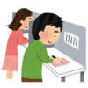 【雑事】選挙初投票の感想