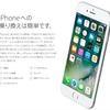 Apple,Androidからの移行を強気に訴える!〜「iPhoneとなら,毎日がシンプルに」を公開〜