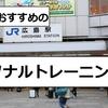 【パーソナルトレーニング】広島・本通駅の近くでおすすめのプライベートジムまとめ。パーソナルトレーナーとダイエットやボディメイクができる中区、西区などのプライベートジムを紹介