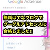 2020年2月!!無料はてなブログ8記事(実質6記事)でグーグルアドセンスに合格しました!!
