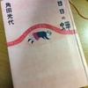 せつなすぎて途中で一旦読めなくなった「八日目の蝉/角田光代」