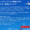 【利用者注意】JALのシステム移行によるサービス一時停止。
