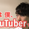 【顔出し注意】僕、YouTuberやってました。大暴露してみた話【ふりむき卍】