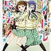 わだぺん。先生『孫子のアイドル兵法!』1巻 KADOKAWA / 富士見書房 感想。