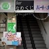 つぶやきは写真の下で 沖縄 おもしろ看板