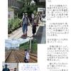 【レポ】7月18日編集部活動⑤