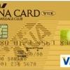 ANA VISA ワイドゴールドカードでマイルの還元率を1.72%にする方法