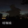 D69 カリベユウキ,暗極城(¥300)