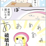 朝夏まなとファンのお正月 2018年ver.
