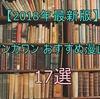 【2018】マンガワンのおすすめ漫画17選【厳選】