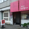純喫茶 リリー (その1)/北海道釧路市