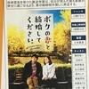 織田裕二・吉田羊主演映画「ボクの妻と結婚してください。」を観てきました-感想・レビュー・ネタバレ有。とても泣ける映画でした-