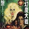 『新幻魔大戦 [Kindle版]』 平井和正 ルナテック