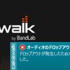 【Cakewalk by BandLab】CPU負荷が高いときにやっておきたい対策(オーディオドロップアウト防止方法)【SONAR】
