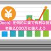 【iDeco】圧倒的に楽で有利な投資で老後2,000万に備えよう
