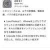 【 OSレビュー】iOS 9.1 レビュー絵文字が一新され、安定性向上