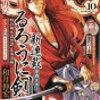 『るろ剣』18年ぶり新連載 ジャンプSQ.で「北海道編」開始