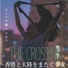 JKの青春Otherside『THE CROSSING 香港と大陸をまたぐ少女』感想と見どころ