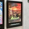 「劇場版ポケットモンスター ココ」グッズ・イベント・キャンペーン情報