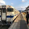 ぐるっと九州乗り鉄の旅(22)