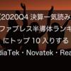 【2020Q4決算一気読み】世界ファブレス半導体ランキングにトップ10入りする《聯發(MediaTek)・聯詠(Novatek)・瑞昱(Realtek)》
