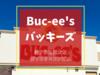 Buc-ee's(バッキーズ)愛される巨大ガソスタ&コンビニ【アメリカでお買い物】