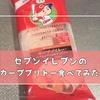 広島県限定の「カープブリトー」がセブンイレブンで販売されているのを発見!!