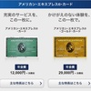 旅行を快適にする☆アメリカンエクスプレスのカード特典