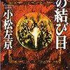 小松左京『ゴルディアスの結び目』〜なんだかなぁ。