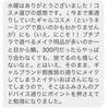【90日コンサル】脇本暁子さん、コスメの選び方レッスン♪