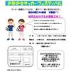 2019年2月17日 大宮指扇少年少女サッカーフェスティバルを開催!