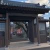 新四国曼荼羅 46番 香積寺(隻手大師)