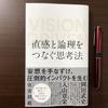 【1枚でわかる】『直感と論理をつなぐ思考法 VISION DRIVEN』佐宗 邦威