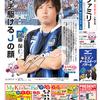 読売ファミリー10月28日号インタビューはガンバ大阪の遠藤保仁さんです