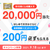 PayPay銀行-スポーツくじ会員登録で現金200円が必ずもらえる!