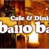 cafe&dining ballo ballo 横浜