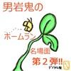 男岩鬼の度肝を抜くホームラン名場面! ~その2~【お蔵入りシリーズがまさかの復活!!】