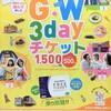 「G.W3dayチケット」お好きな3日間が1,500円で乗り放題。ゴールデンウィークは大阪に遊びに行きましょう!