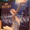 新年のバレエ鑑賞 キエフバレエ来日公演