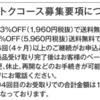 【KUROJIRU】FABIUS商法にまたのってしまうのだ