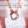 はてなブロググループ『【1/100の奇跡】双子妊娠、出産、育児ブログ』で繋がる双子の輪